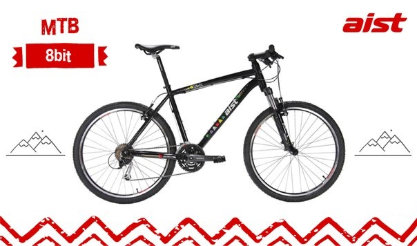 велосипед Аист 8bit